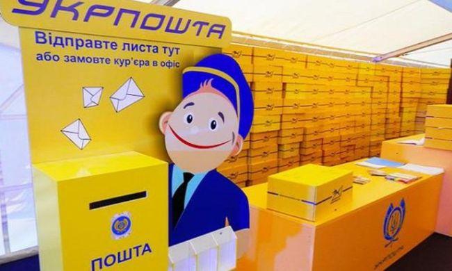 Укрпошта продала перші облігації на 150 млн грн