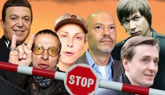 Ещё семь российских артистов попали под запрет в Украине