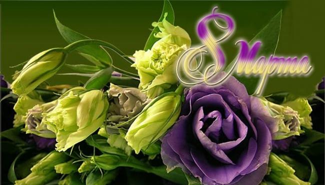 Дорогие женщины Измаильщины, поздравляем вас с праздником весны и любви 8 марта!
