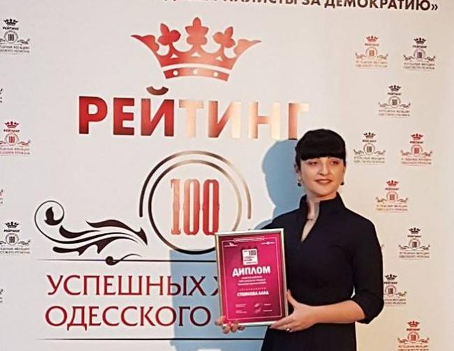 Наша землячка вошла в ТОП-100 успешных женщин Одесской области