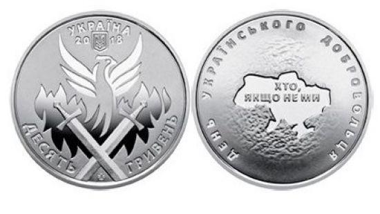 НБУ выпустил монету «День украинского добровольца»