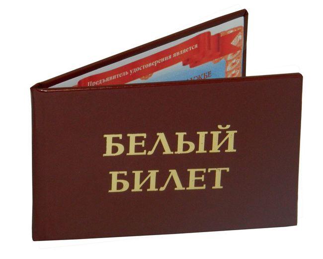 Замвоенкома Белгород-Днестровского оштрафован за торговлю «белыми билетами»