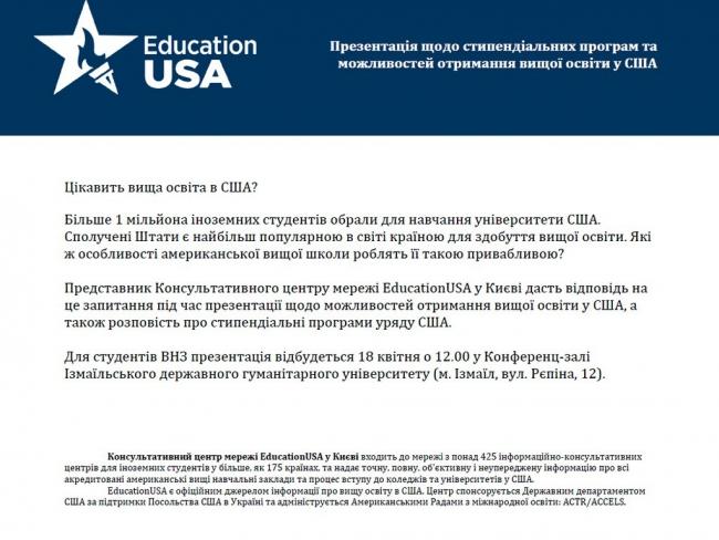 В ИГГУ состоится презентация стипендиальных программ США
