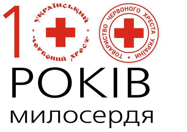 Сегодня исполняется сто лет со дня основания Общества Красного Креста Украины