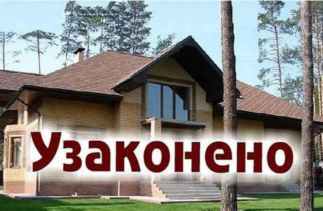 """В Украине вступил в силу закон о """"строительной амнистии"""""""