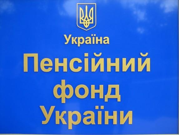 Украинских пенсионеров переводят на новую систему обслуживания