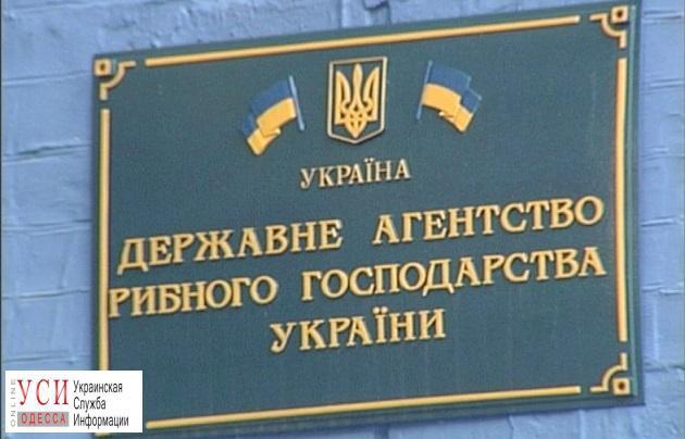 Руководителя одесского управления Госрыбагентства отстранили от работы