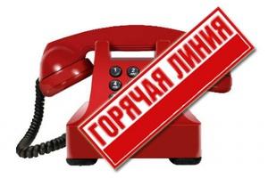Внимание! Сеансы связи «Горячая телефонная линия»