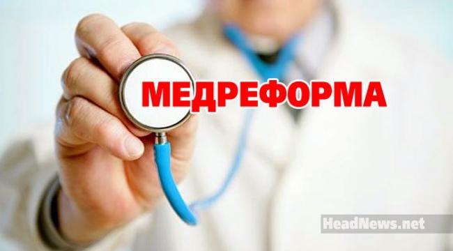 Медицинская реформа: помощь будут оказывать по цветным спискам