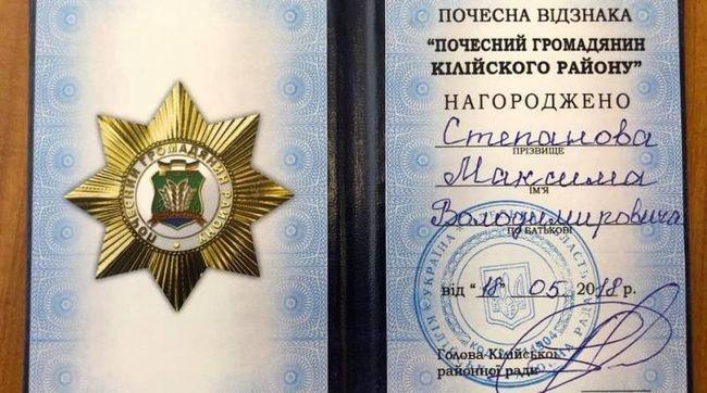 Максиму Степанову депутаты Килийского райсовета присвоили звание Почётного гражданина Килийского района