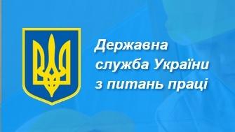 ГУ Державної служби України з питань праці в Одеській області інформує