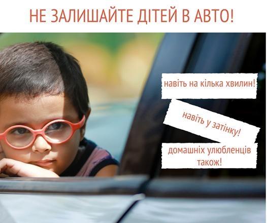 Почему летом нельзя оставлять детей в машине - Супрун