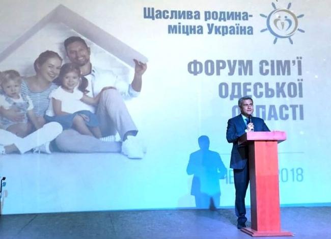 В Одессе прошел областной форум семьи