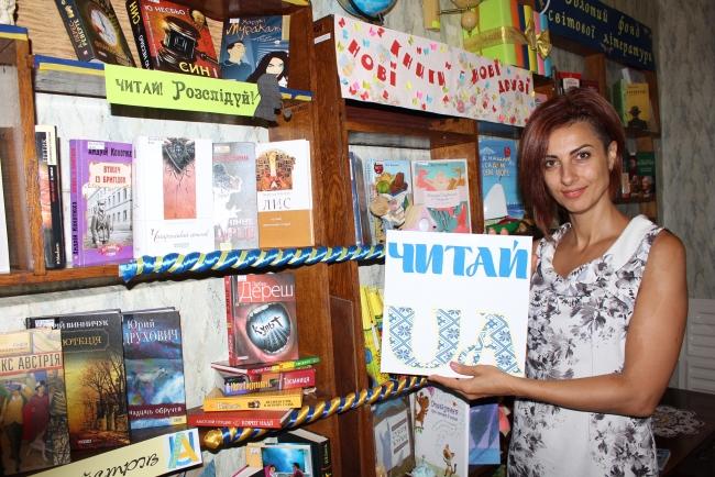 Читай украинское! Читай на украинском!