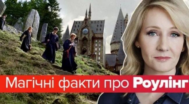 День рождения Джоан Роулинг: факты из жизни писательницы и написании книг о Гарри Поттере