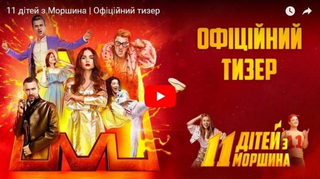 """""""11 детей из Моршина"""": появился тизер украинской комедии"""