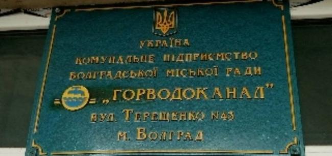 В Болграде планируют поднять тарифы на воду