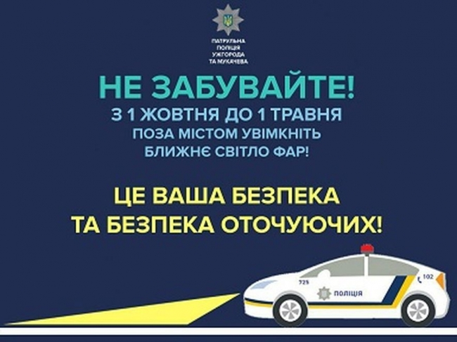 Вниманию всех автомобилистов: с 1 октября включаем ближний свет!