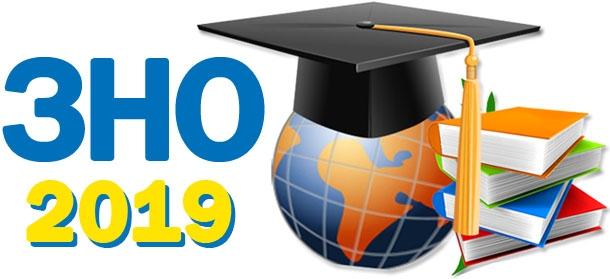 В 2019 году регистрация для участия в ВНО начнётся 5 февраля