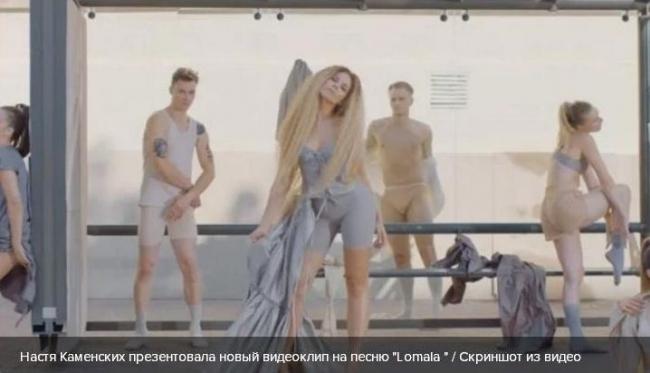 """Настя Каменских презентовала новый видеоклип на песню """"Lomala"""""""