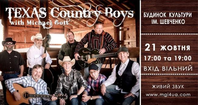 "Группа из Техаса ""Texas Country Boys"" приглашает!"