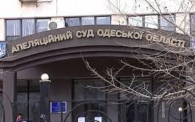 В апелляционном суде Одесской области ищут мину