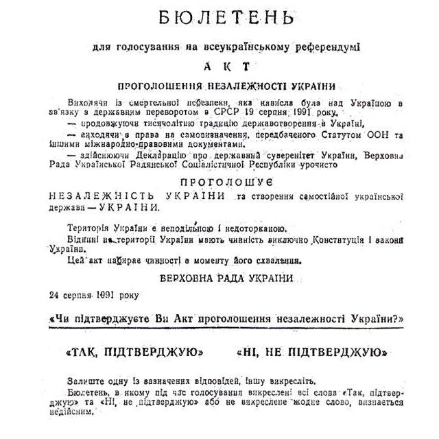 1 декабря в истории: украинский народ выбрал независимость