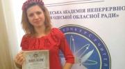 Молодой измаильский учитель - призёр областного этапа Всеукраинского конкурса