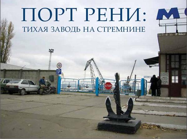 Фантазии Ренийского порта: опять – двадцать пять… Хорошо хоть, рост – не в пять!