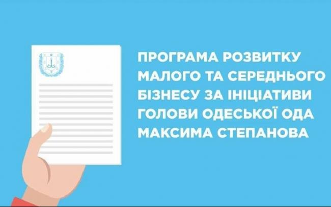 С 14 января предприниматели Одесской области могут подать заявки на участие в программе льготного кредитования