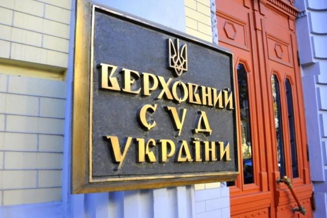 Решение ЦИК о закрытии избирательных участков в РФ не нарушает прав украинцев, - Верховный Суд