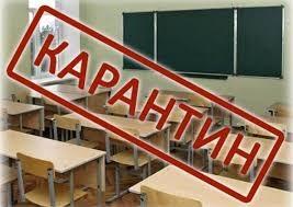 В Килии две школы и детсад закрыты на карантин