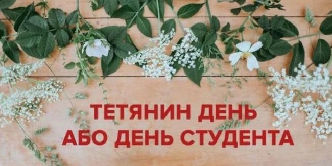 День Ангела Татьяны: дата празднования