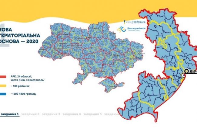 Одесскую область ждёт «укрупнение» районов
