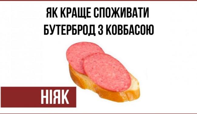 Ульяна Супрун рекомендует украинцам отказаться от бутербродов с колбасой