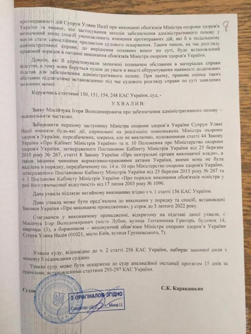 По иску соратника Ляшко суд отстранил Супрун от исполнения обязанностей главы Минздрава