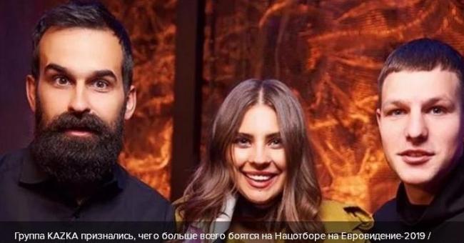 Музыканты группы KAZKA признались, чего больше всего боятся на Нацотборе на Евровидение-2019