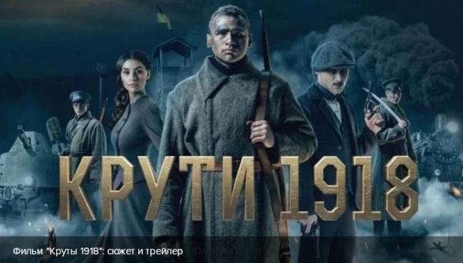 """""""Круты 1918"""": сюжет и трейлер исторического фильма"""