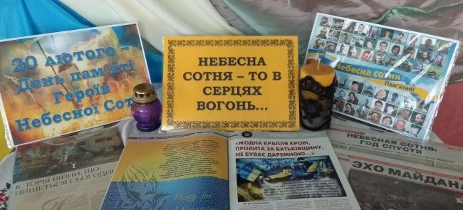 В память о событиях, изменивших каждого украинца…