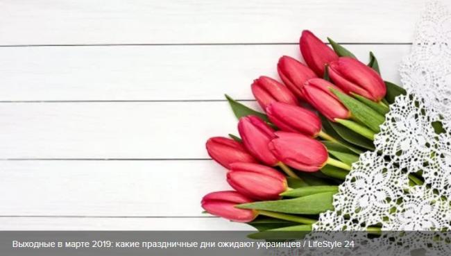 Выходные в марте 2019: будет ли 8 марта выходным днем и какие праздничные дни ожидают украинцев