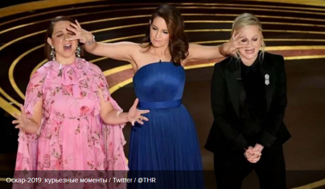 """Самые курьезные моменты церемонии """"Оскар-2019"""": забавные кадры"""