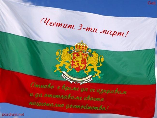 Украина - Болгария: историческая память