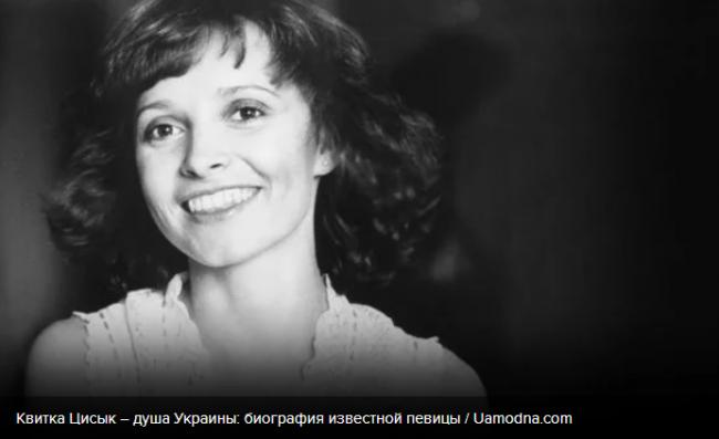 Квитка Цисык – душа Украины: биография известной певицы
