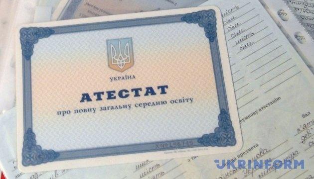 В школах Украины отменили аттестаты