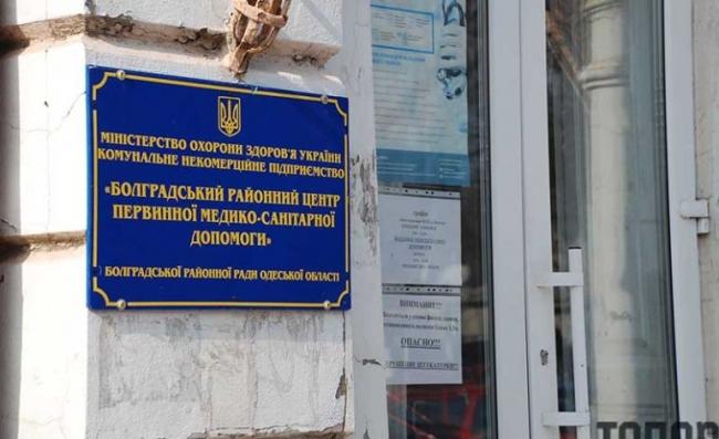 Болградская РГА объявила конкурс на должность главврача Центра семейной медицины