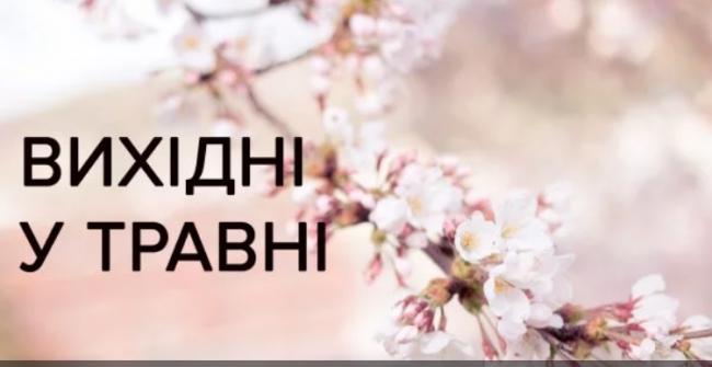 Выходные в мае 2019: сколько будут отдыхать украинцы