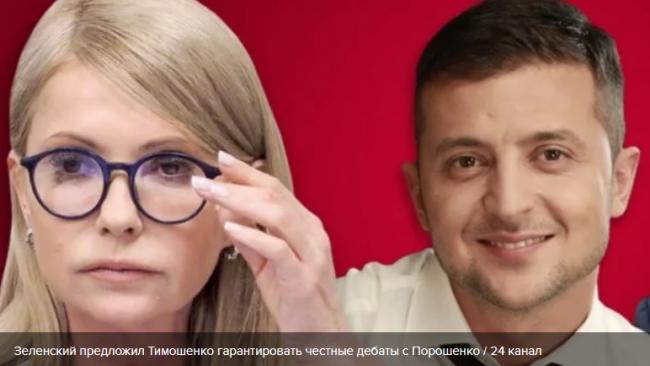 Зеленский обратился с предложением к Тимошенко по дебатам с Порошенко: политики отреагировали