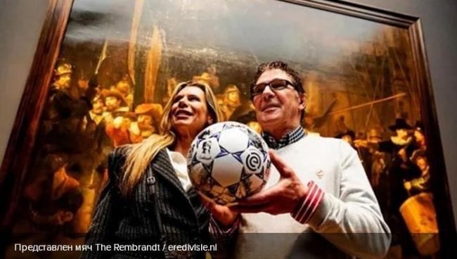 В чемпионате Нидерландов будут играть мячом с сюжетами картин Рембрандта