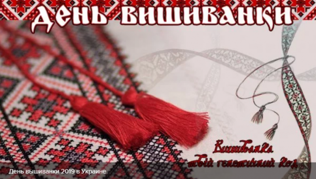 День вышиванки: история и традиции праздника