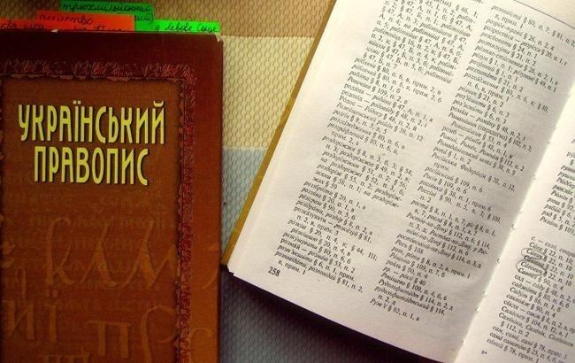 Принято Украинское правописание в новой редакции